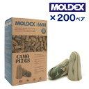 耳栓(耳せん)MOLDEX モルデックス カモプラグ 6608 200ペア CAMOPLUGS 安全用品
