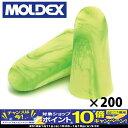 【スマホエントリーでポイント10倍!】耳栓(耳せん)MOLDEX モルデックス ゴーイングリーン6620 200ペア 安全用品