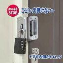 [防犯グッズ]徘徊を防止するための外開き玄関ドア用の補助錠(鍵)です。 徘徊防止ロック ひとりで出掛けないで【あす楽対応商品】