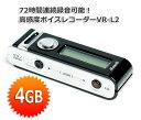 MemoQ ロングライフレコーダーVR-L2(4GB) 代引手料無料 送料無料 超小型ボイスレコーダー MemoQ VR−L2