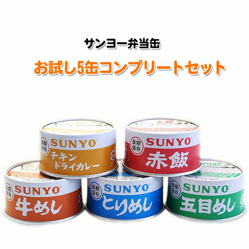 サンヨー 弁当缶詰 5種セット