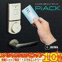 【9月限定!エントリーでポイント10倍!】MIWA(美和ロック)ICカードロックPIACK ピアックDTFL1 LEF/LE/LSP/TE 代引手料無料 送料無料 カードをかざすだけの簡単操作で扉を施錠・解錠できる電子錠 防犯グッズ