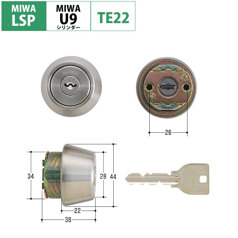 【ポイント10倍!】MIWA(美和ロック)交換用U9シリンダーLSP用 TE22 ST色(MCY-136) 玄関 ドア 防犯グッズ