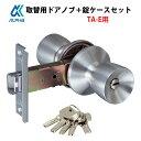 ALPHA(アルファ)TA-E交換用ケースロック D36M05-TRW-32D-100-TO ドアノブ 錠 取替 玄関 防犯グッズ