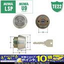 【スマホエントリーでポイント10倍!】MIWA(美和ロック)交換用U9シリンダーLSP用 TE22 ST色(MCY-136) 玄関 ドア 防犯グッズ
