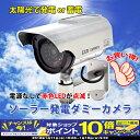 【9月限定!エントリーでポイント10倍!】赤色LED搭載 ソーラー発電 屋外用ダミーカメラRI-DCS01 本物志向の防犯カメラそっくりのダミーカメラ! 監視 防犯カメラ
