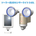 ソーラーセンサーライトLED3W×2灯 RITEX(ライテックス)S-65L コンセントの無い場所に設置でき、LEDで省エネ・長寿命! 防犯 照明 防犯..