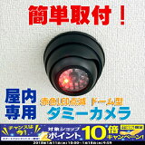 【21日10時〜28日10時までスマホエントリーでポイント10倍!】赤色LED搭載 ドーム型ダミーカメラRI-DC02 あす楽対応商品 防犯 監視 激安 防犯カメラ