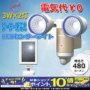 【スマホエントリーでポイント10倍!】ソーラーセンサーライトLED3W×2灯 RITEX(ライテックス)S-65L コンセントの無い場所に設置でき、L..