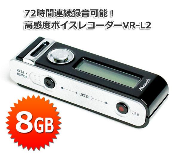 【ポイント10倍】MemoQ ロングライフレコーダーVR-L2(8GB) 代引手料無料 送料無料 超小型 IC ボイス MemoQ