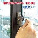 鍵付きクレセント CUK-800 キー2本付 5個セット ブロンズ 窓用鍵 窓用補助錠 防犯 セキュ...
