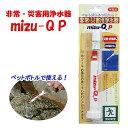非常・災害用浄水器 mizu-Q P ペットボトル用浄水器 ...