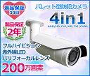 【スーパーSALE期間中、当店全品10%OFF!!】(2M)バレットタイプ4in1カメラLS-HV2200B 防犯カメラ 監視カメラ 屋外 200万画素 赤外線 AHD 2.0メガピクセル セキュリティ 4in1 防犯カメラ