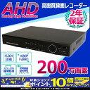 【18日10時〜25日10時までスマホエントリーでポイント10倍!】デジタルビデオレコーダーLS-AVR9204 代引手料無料 送料無料 あす楽対応商品 1TB DVR H.264 AHD 防犯カメラ