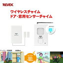 リーベックス X830 ワイヤレス ドア窓チャイム REVEX Xシリーズ 特定省電力 受信チャイム 来客用 防犯