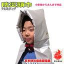 防災頭巾 アルミタイプ 日本防炎協会認定品 51×28cm ...
