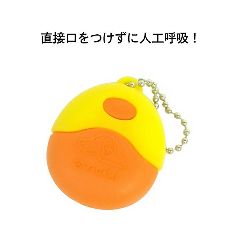 人工呼吸用携帯マスク キューマスクf オレンジ ...の商品画像