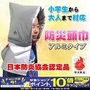 【4月1日10時までスマホエントリーでポイント10倍!】防災頭巾 アルミタイプ 日本防炎協会認定品 51×28cm 火災 災害…