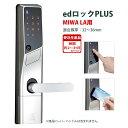 高性能電気錠・電子錠 MIWA LA・MA、LAF用 ALP...