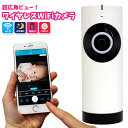 ペットカメラ ベビーモニター 見守りカメラ Wi-Fi 防犯カメラ キッズ 介護 スマホ ベビーカメラ 小型 録画 赤外線 ネットワークカメラ iPhone Android 180°ハイビジョン画質ワイヤレスWiFiカメラ EC6