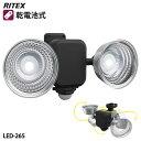 ムサシ RITEX フリーアーム式LEDセンサーライト 乾電池式(3.5W×2灯)LED-265 あ...