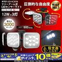 【期間限定!PCエントリーでポイント10倍!】ムサシ RITEX フリーアーム式LEDセンサーライト 100V(12W×3灯)LED-AC3036 防犯 屋内 屋外 照明 投光器 防雨 musashi ライテックス コンセント式 AC100V
