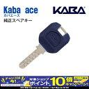 【9月限定!エントリーでポイント10倍!】KABA ACE(...