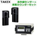 TAKEX来客カウンター+屋外用赤外線センサーセット 代引手料無料 送料無料 PLC-20TE CNT-4S 防犯グッズ