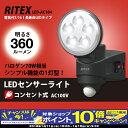 【10月限定!エントリーでポイント10倍!】ムサシ RITEX LEDセンサーライト 100V(4.5W×1灯)LED-AC104 屋外 防犯 ライテックス musashi AC100V コンセント式 防雨構造 防犯グッズ