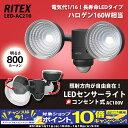 【期間限定!PCエントリーでポイント10倍!】ムサシ RITEX LEDセンサーライト 100V(5W×2灯)LED-AC210 屋外 防犯 ライテックス musashi AC100V コンセント式 防雨構造 IP44 広角 広範囲 防犯グッズ