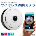 360°ハイビジョン画質ワイヤレスWiFiカメラ VR360 ネットワークカメラ 見守りカメラ ベビ...