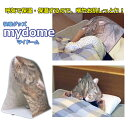 安眠・保温・保湿カバー マイドーム 眠りねこ いろいろなテレビ番組で紹介された人気の快眠グッズ! 猫