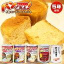 5年保存非常食 パンですよ!4缶コンプリートセット 長期5年...