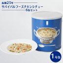 【ポイント10倍!】25年保存 サバイバルフーズ チキンシチ...