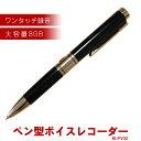 ボールペン型ボイスレコーダー(8GB) RI-PV02 あす楽 長時間録音 ICレコーダー 語学学習 証拠 モラハラ パワハラ セクハラ対策 日本語説明書付き