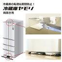 冷蔵庫ヤモリセット(両開き用) RY-SET002 送料無料...