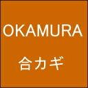 オフィス家具の合カギ OKAMURA オカムラ 机、ワゴン、引違書庫、観音開保管庫、キャビネット、ラテラルキャビネット、ロッカーなど 合鍵 カギ