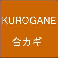 オフィス家具の合カギ KUROGANE クロガネ 机、ワゴン、引違書庫、観音開保管庫、キャビネット、ラテラルキャビネット、ロッカーなど 合鍵 カギ