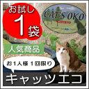【猫砂】キャッツエコ (CAT'S ECO) 【お試し 1袋】 【お一人様一袋一回限り】猫砂 キャッツ・エコ