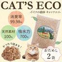 ドイツの猫砂 キャッツエコ お試し2袋 【キャッツエコを初めてご注文される方限定】おためし