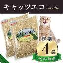 【定期4袋】キャッツエコ 猫砂 ねこ砂 ネコ砂【定期購入】