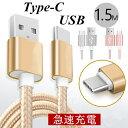 USB Type-Cケーブル Type-C 充電器 長さ0.25/0.5/1/1.5m 高速充電 データ伝送ケーブル Android Galaxy Xperia AQUOS HUAWEIケーブル ゆうパケット 送料無料
