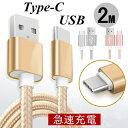 USB Type-Cケーブル 充電ケーブル Android Galaxy Xperia AQUOS HUAWEIケーブル 等対応 Type-C USB 充電器 高速充電 データ伝送 長さ2m ゆうパケット 送料無料