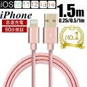iPhone ケーブル データ伝送ケーブル 長さ0.25m 0.5m 1m 1.5m 急速充電 充電器 USBケーブル iPad iPhone用充電ケーブル iPhone12/11 XS..