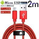 Micro USBケーブル 2 m 急速充電ケーブル デニム...