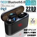 ワイヤレスイヤホン Bluetooth 5.0 ヘッドセット 防水 防滴 自動ペアリング 自動電源ON/OFF ノイズキャンセリング 快適装着 完全ワイヤ..