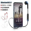 ブルートゥースイヤホン Bluetooth5.0 日本語音声...