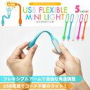フレキシブルアーム USBデスクライト LED フレキシブル アーム USBライト