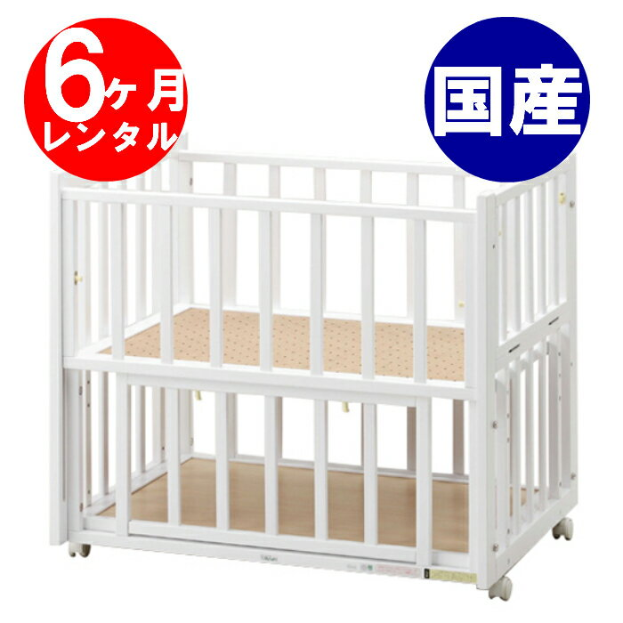レンタル国産ベビーベッド添い寝ツーオープンベッドb-side90超小型ホワイトベッドのみ6ヶ月レンタ