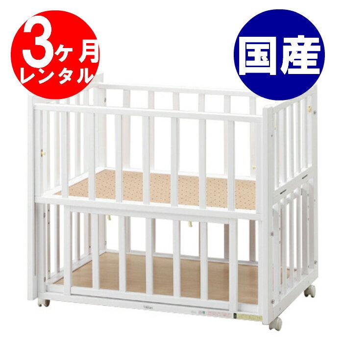 3ヶ月レンタル国産ベビーベッド送料無料ホワイト添い寝ツーオープンベッドb-side90超小型ベッドの